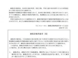 納税者権利憲章(案)